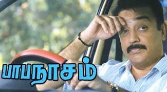 Kalabhavan Mani doubts on Kamal | Papanasam Scenes | Kamal hides Roshan's car