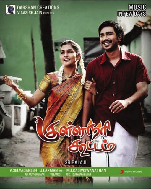Kullanari Koottam MP3 Free Download - - Download Tamil Songs