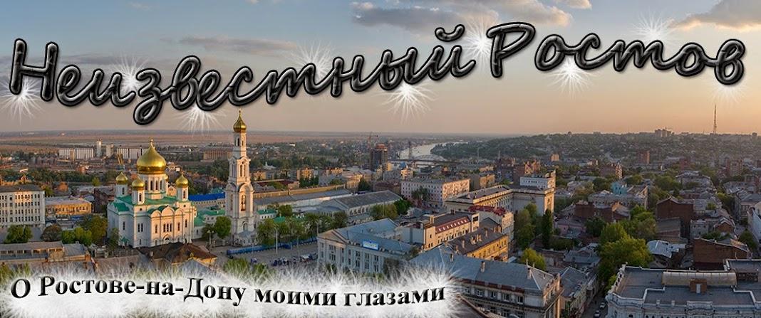 Неизвестный Ростов