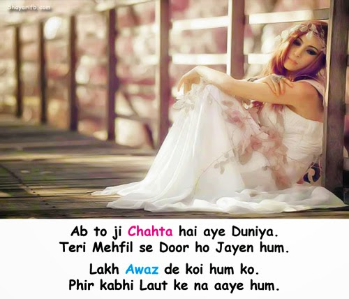 Dard shayari | Dard in love feelings