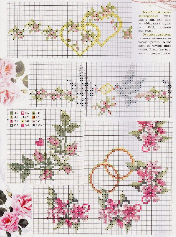 Схема вышивки крестом для рушника на свадьбу 71