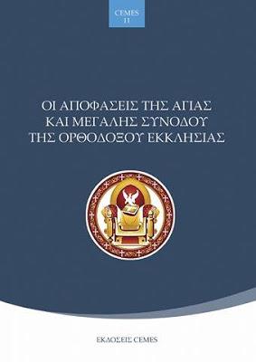 ΟΙ ΑΠΟΦΑΣΕΙΣ ΤΗΣ ΑΓΙΑΣ ΚΑΙ ΜΕΓΑΛΗΣ ΣΥΝΟΔΟΥ ΤΗΣ ΟΡΘΟΔΟΞΟΥ ΕΚΚΛΗΣΙΑΣ- ΕΚΔΟΣΕΙΣ CEMES 11