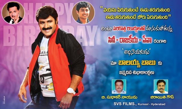 Nandamuri Balakrishna's Birthday Special Posters | HD Wallpapers