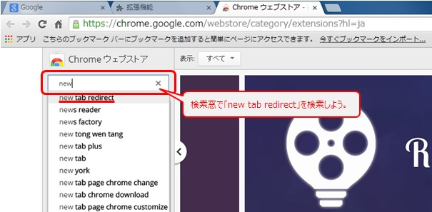 Chrome 拡張機能「new tab redirect」を検索