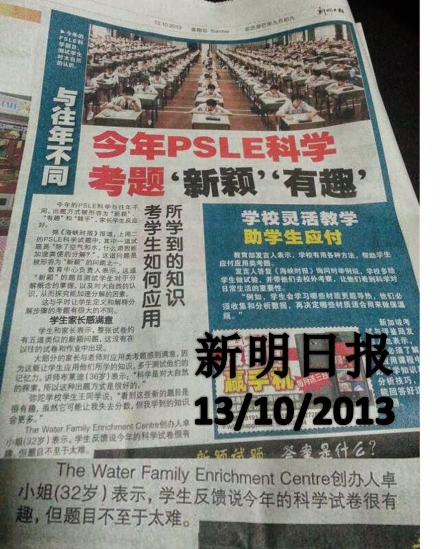 新明日报, 13 October 2012