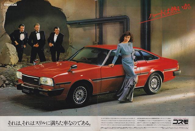 japońskie broszury z samochodami, prospekty, JDM, rynek japoński, katalogi z produktami, motoryzacja, ciekawostki, Mazda Cosmo 小冊子 こくないせんようモデル