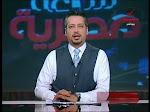 برنامج ساعه مصرية  مع تامر أمين - حلقة  الإثنين 29-4-2013