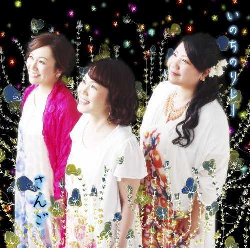 [Single] さんご – いのちのリレー (2015.05.27/MP3/RAR)