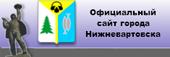 Официальный сайт  органов местного самоуправления  города Нижневартовска