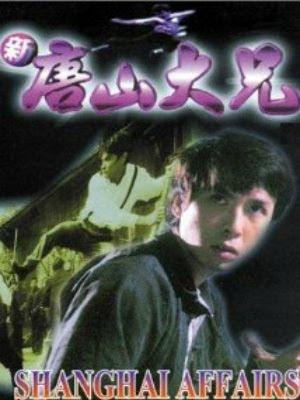 Đường Sơn Đại Huynh - Shanghai Affairs (1998)
