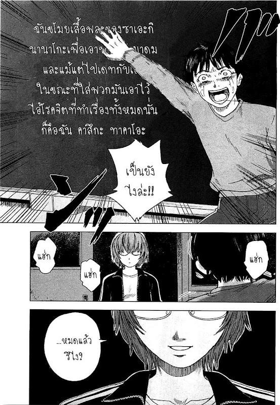 อ่านการ์ตูน Aku no Hana 12 ภาพที่ 19