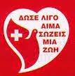 Δήμος Πετρούπολης: 41η εθελοντική αιμοδοσία |30.11.2014