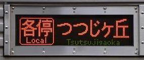 都営新宿線 各停 つつじヶ丘行き1 10-000形190F