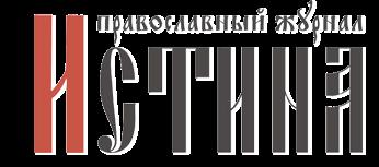 Наш новый адрес istina-journal.ru