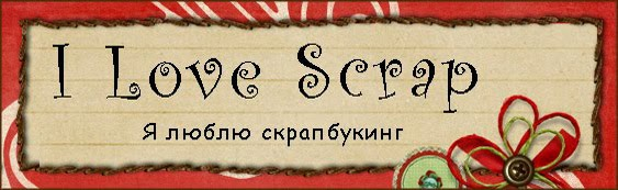 http://blog-ilovescrap.blogspot.ru/2014/07/blog-post.html