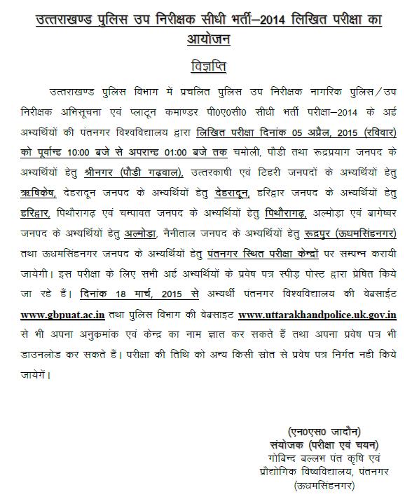 Uttarakhand Police Admit card