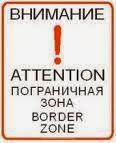 информационный знак пограничная зона