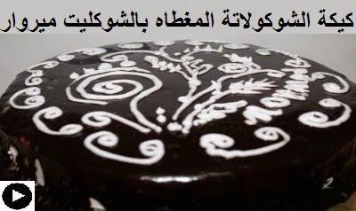 فيديو كيكة الشوكولاتة المغطاه بالشوكليت ميروار