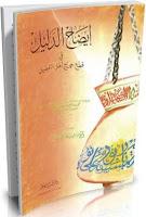 Kitab Idhah Dalil fi Qath'i Hujaj Ahli at-Ta'thil karangan Ibnu Jamaah