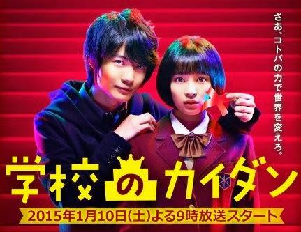 J-Drama Gakkou no Kaidan Subtitle Indonesia