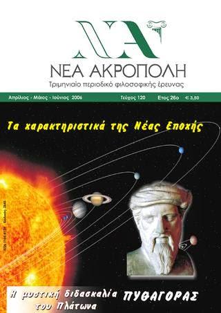 ΝΕΑ ΑΚΡΟΠΟΛΗ - ΠΕΡΙΟΔΙΚΟ 120 - ISSUU