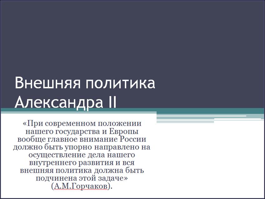 политика Александра II