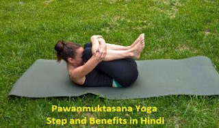 Pawanmuktasana-Yoga-Steps-methods-benefits-precaution-in-Hindi