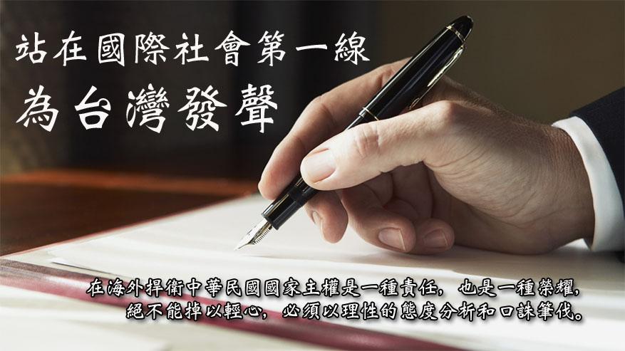 為台灣發聲