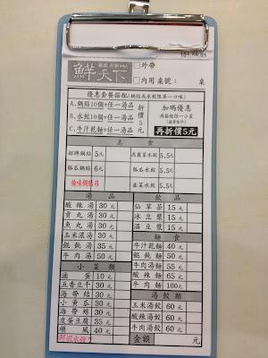 taipei taiwan beef noodle restaurant menu