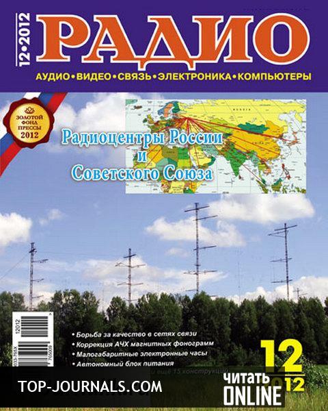 Журнал радио 12 декабрь 2013 читать