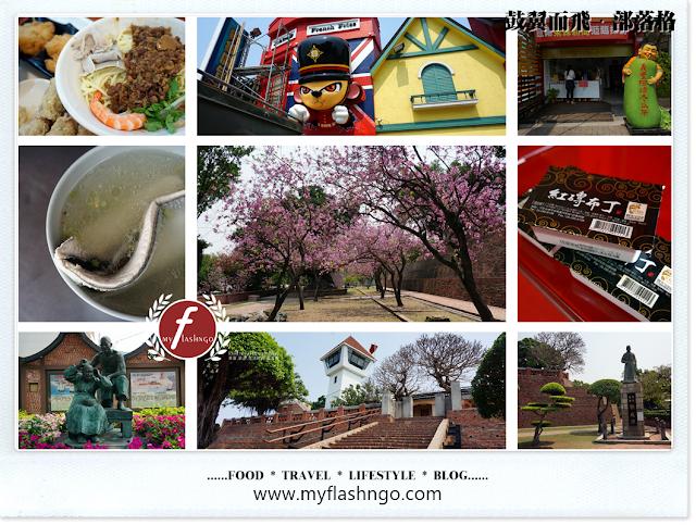 2015 台湾 ►台南市 ►安平区 ►安平古堡/ 虱目鱼/ 虾捲 (25)