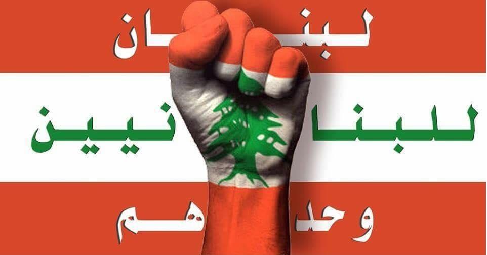 لبنان للبنانيين وحدهم
