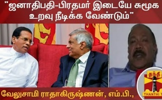 """Good Relationship Between President – PM Should Be Continued"" – Velusamy Radhakrishnan, SL MP"