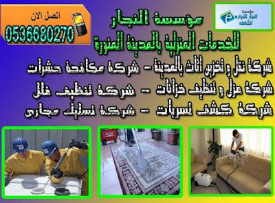 العفش بالمدينه المنوره 0536680270 مؤسسة