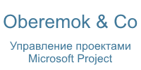 Управление проектами Microsoft Project