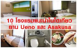 รวมโรงแรมแนะนำทั่วญี่ปุ่น