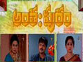 Anthahpuram ETV Serial