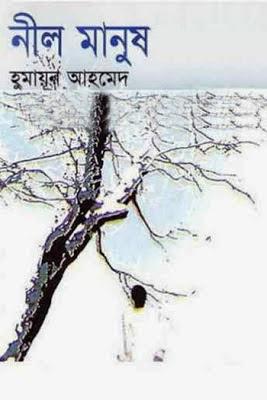 Nil Manush By Humayun Ahmed PDF Book Free Download