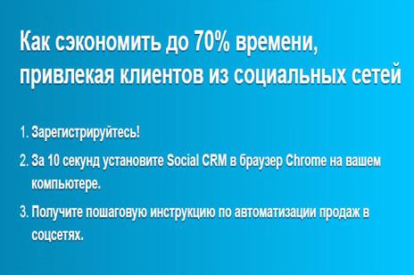 Плагин SocialCRM (РЕГИСТРИРУЙСЯ)