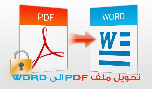 تحميل برنامج Wondershare PDF Converter Pro v.4.0.1 لتحويل ملف pdf الى word
