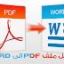 تحميل برنامج Wondershare PDF Converter Pro لتحويل ملف pdf الى word