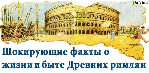 Быт И Нравы Древних Римлян Читать Онлайн
