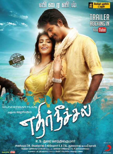Ethir Neechal 2013 Tamil Full Watch Movie Online