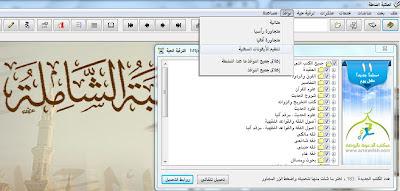 Download Maktabah Syamilah 2012 Terbaru