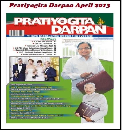 pd april 2013, pd download, pratiyogita darpan april 2013 download