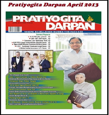pd april 2013, pd download, pratiyogita darpan april 2013 download
