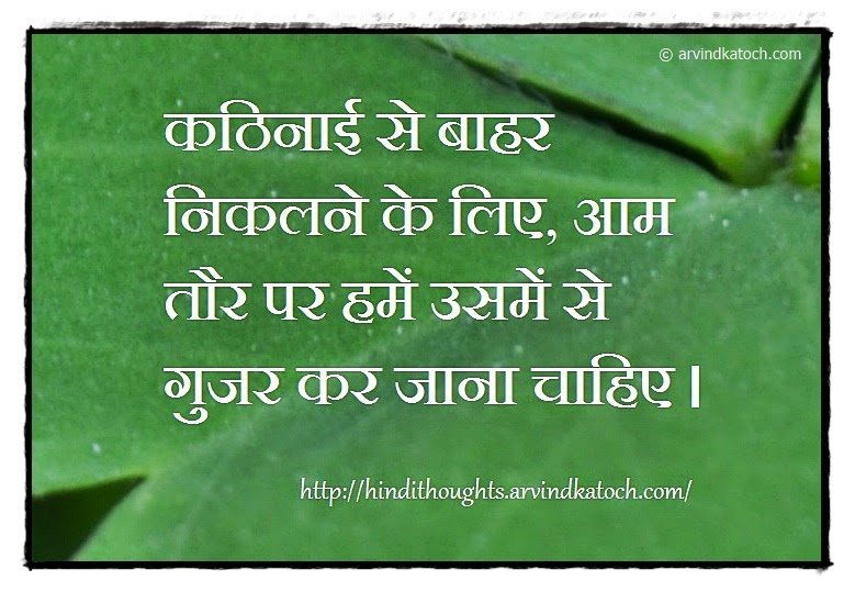 Difficulty, Hindi Thought, Hindi, quote,