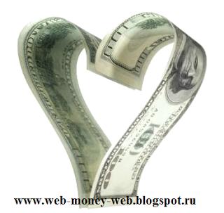 Куда потратить WEBMONEY?