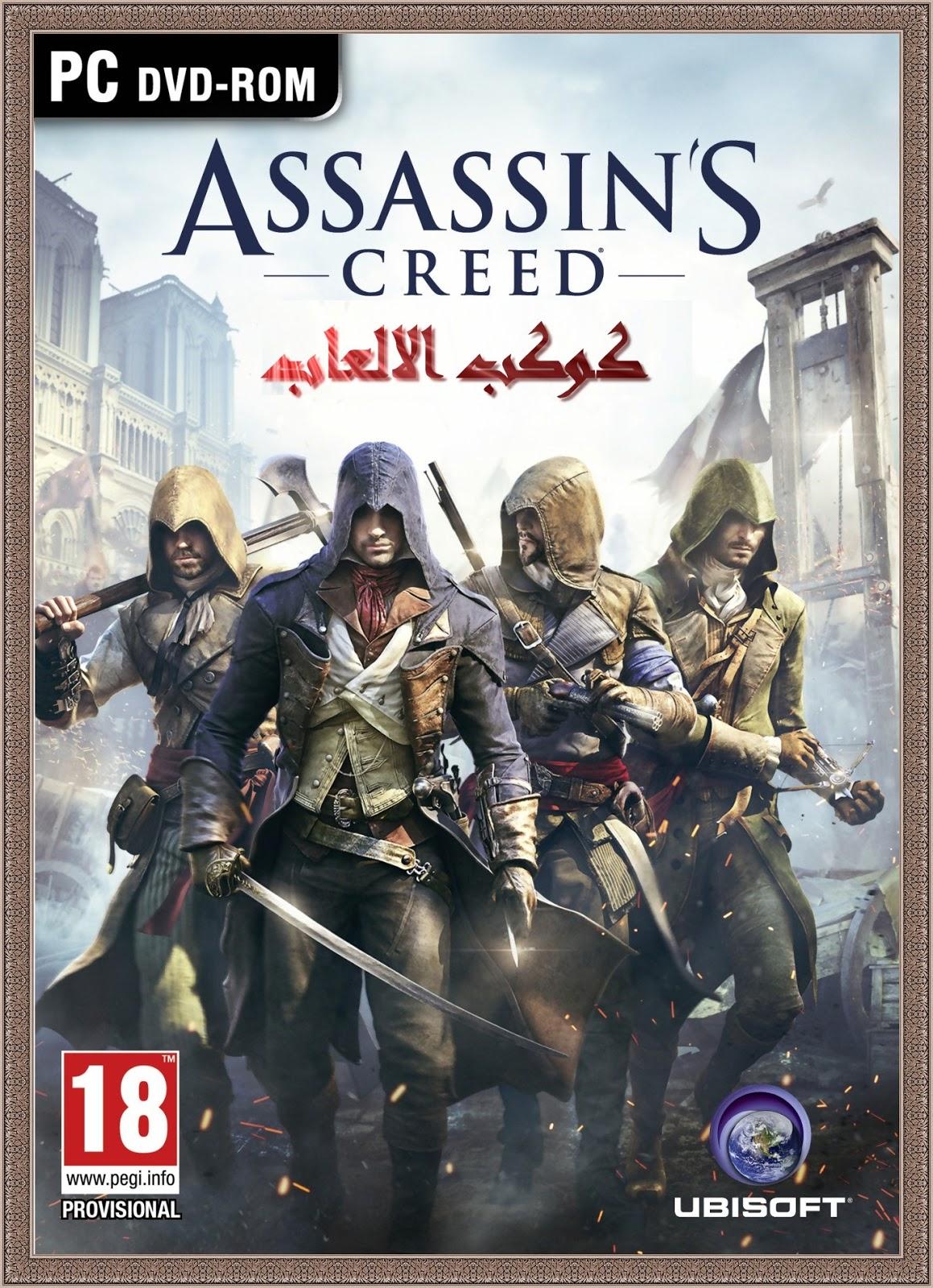 تحميل لعبة اساسنز كريد 2015 Assassin's Creed