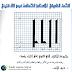 الخط الكوفي  للأستاذ الخطاط عبد الله فتيني
